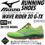 ミズノ MIZUNO メンズ ランニングシューズ ウエーブライダー20 ゴアテックス  J1GC1774/ウェーブライダー(ネコポス不可)