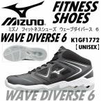 ショッピングフィットネス シューズ ミズノ MIZUNO フィットネスシューズ ウエーブダイバース 6 K1GF1772/ウェーブダイバース/WAVE DIVERSE DE(ネコポス不可)
