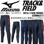 ミズノ MIZUNO メンズ 陸上 ロングタイツ U2MB6511/レーシングタイツ/ランニングタイツ/2016〜17年秋冬モデル