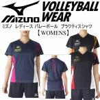 (全品ポイント3倍)ミズノ MIZUNO レディース バレーボール プラクティスシャツ V2MA7280/プラシャツ/半袖Tシャツ/練習着/2017年春夏モデル