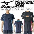 (エントリーP6倍)ミズノ MIZUNO メンズ バレーボール ブレーカーシャツ V2MC7002/ウィンドブレーカーシャツ/半袖/ピステ/2017年春夏モデル