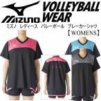 ミズノ MIZUNO レディース バレーボール ブレーカーシャツ V2MC7202/ウィンドブレーカーシャツ/半袖/ピステ/2017年春夏モデル