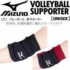 ミズノ MIZUNO バレーボール 肘サポーター V2MY5001/ひじサポーター/肘用サポーター/1個入り(片方単位)/2016年継続モデル