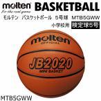 ショッピングモルテン モルテン molten バスケットボール 5号球 MTB5GWW 検定球/バスケット5号球/ネーム加工できません/2016年継続モデル