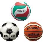 Yahoo!内山スポーツ ヤフー店モルテン molten ボールネーム入れ加工 個人ネーム (メール便不可)[取り寄せ][自社]
