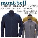 モンベル mon-bell メンズ クリマプラス200 ライニングジャケット Men's 1106584/2016〜17年秋冬モデル(ネコポス不可)[物流]