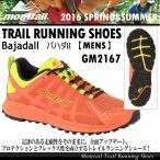 モントレイル montrail トレイルランニングシューズ メンズ バハダII GM2167/BAJADA/2016年春夏新色(ネコポス不可)