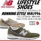ニューバランス NEW BALANCE スニーカー MRL996 MJ・ML/ユニセックス/2016〜17年秋冬新色(メール便不可)[物流]