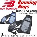 ニューバランス NEW BALANCE ランニング ワンショルダーボトルバッグ NBR-52174A/ボトルバック/2015FW(ネコポス不可)