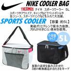 ナイキ NIKE スポーツクーラー 5L RDS005N/保冷バッグ/クーラーバック(ネコポス不可)