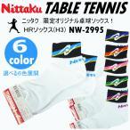 ショッピングソックス (メール便利用で送料無料)ニッタク Nittaku 卓球 HRソックス(H3)   NW2995 NT2995 靴下 スポーツソックス[M便 1/2][物流]