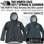 (エントリーP6倍)ザ・ノースフェイス メンズ ノベルティドットショットジャケット NP61535/ハードシェル/2017年春夏モデル(ネコポス不可)