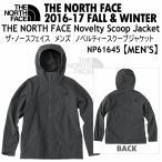 (全品ポイント3倍)ザ・ノースフェイス メンズ ノベルティースクープジャケット NP61645/2016〜17年秋冬モデル(ネコポス不可)