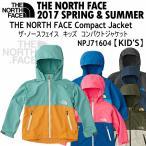 ザ・ノースフェイス キッズ コンパクトジャケット NPJ71604/Compact Jacket/2017年春夏新色(ネコポス不可)