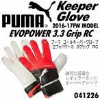 プーマ PUMA サッカー キーパーグローブ エヴォパワー3.3グリップ RC/041226/2016〜17年秋冬モデル(ネコポス不可)