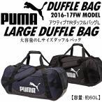 プーマ PUMA アクティブ TR ダッフルバッグ L 073306/ダッフルバック/Lサイズ/2016〜17年秋冬モデル(ネコポス不可)