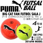プーマ PUMA フットサルボール 4号球 ビッグキャットファンフットボール サラ J/081793/2016〜17年秋冬モデル(ネコポス不可)