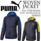 (エントリーP6倍)プーマ PUMA メンズ ウーブンジャケット 590351/ウインドジャケット/フーディ/2016〜17年秋冬モデル(ネコポス不可)