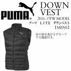 プーマ PUMA メンズ LITEダウンベスト 590373/2016〜17年秋冬モデル(ネコポス不可)
