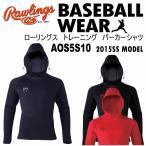 ローリングス Rawlings 野球 メンズ トレーニングパーカーシャツ AOS5S10/2015年春夏モデル(ネコポス不可)