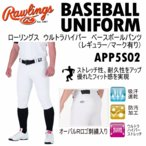 ローリングス Rawlings 野球 メンズ ウルトラハイパーベースボールパンツ(レギュラー/マーク有)2016年継続モデル(メール便不可)[物流]