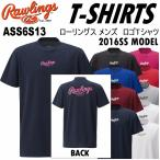 ローリングス Rawlings メンズ ロゴTシャツ ASS6S13/半袖Tシャツ/野球/ベースボール/練習ウェア/2016年春夏モデル