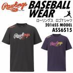 ローリングス Rawlings 野球 メンズ ロゴTシャツ ASS6S15/半袖Tシャツ/ベースボール 2016年春夏
