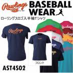 ローリングス Rawlings 野球 メンズ ローリングスロゴTシャツ AST4S02/半袖Tシャツ/Tシャツ/ベースボール 2015年継続