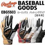 ローリングス Rawlings 野球 バッティンググラブ(両手用) 手袋/グローブ/トレーニンググローブ 2015年春夏モデル(ネコポス不可)[M便 1/1][物流]