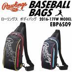 ローリングス Rawlings 野球 ボディバッグ EBP6S09/ボディーバック/スリングバッグ/2016〜17年秋冬モデル(ネコポス不可)