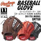 [物流]ローリングス Rawlings 野球 軟式用グラブ ローリングスゲーマーDP GR7G8/11サイズ/グローブ/2017年春夏モデル(ネコポス不可)
