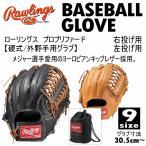 ローリングス Rawlings 野球 硬式野球外野手用グラブ プロプリファード 硬式野球/野球グラブ/グローブ 2013年モデル(ネコポス不可)