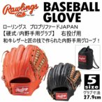 ローリングス Rawlings 野球 硬式野球内野手用グラブ プロプリファードJAPAN 野球グラブ/グローブ 2013年モデル(ネコポス不可)