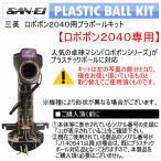 三英 SAN-EI/サンエイ 卓球 ロボポン2040用プラボールキット 11-086-400/プラスチックボール対応キット(ネコポス不可)[取り寄せ][自社]
