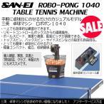 [メーカー直送品] 三英 卓球マシン ロボポン1040(卓球ロボット) 卓球ロボポン/11090/2017年継続モデル (メール便不可) [自社]