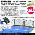 [メーカー直送品] 三英 卓球ロボット ロボポン2050(卓球マシン) 卓球ロボポン/11092/2017年継続モデル (メール便不可) [自社]