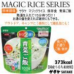サタケ SATAKE マジックライス 保存食 青菜ご飯 非常用保存食 アレルギー対応食 (メール便不可)[自社]