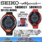 (全品ポイント3倍)セイコー SEIKO 登山用ウォッチ プロスペックス アルピニスト SBEB031/SBEB033 2016年継続モデル(ネコポス不可)