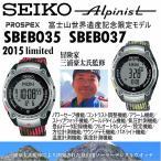 セイコー SEIKO 登山用ウォッチ プロスペックス アルピニスト SBEB035/SBEB037 2015年春夏限定モデル(ネコポス不可)