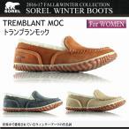 ショッピングスノーシューズ ソレル ブーツ レディース スノーシューズ TREMBLANT MOC(ネコポス不可)