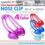 (エントリーでP10倍)スピード SPEEDO 水泳 ノーズクリップ SD94A50/鼻栓/水泳用品 2016年継続モデル