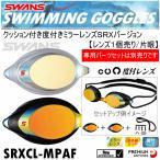 スワンズ/SWANS 山本光学 クッション付き度付きミラーレンズSRXバージョン 1個売り/片眼/2016年継続モデル(組み合わせタイプ)