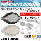 スワンズ/SWANS 山本光学 クッション付き度付きレンズSRXバージョン 1個売り/片眼/2016年継続モデル(組み合わせタイプ)