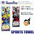 (全品ポイント5倍)チームファイブ Team Five バスケットボール スポーツタオル AHT44/汗ふきタオル/2017年春夏モデル(ネコポス不可)