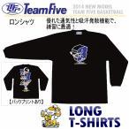 [物流]チームファイブ Team Five メンズ ロンシャツ(スリーポイントシュート) ロングTシャツ/バスケ練習着/2015年継続モデル(ネコポス不可)