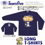 [物流]チームファイブ Team Five メンズ ロンシャツ(ヘイ・ショット・ミー) ロングTシャツ/長袖Tシャツ/バスケ練習着/2015年継続(ネコポス不可)