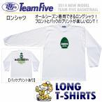 チームファイブ Team Five メンズ ロンシャツ(ボーン) ロングTシャツ/長袖Tシャツ/バスケットボール/2015年継続モデル(ネコポス不可)