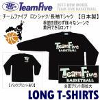 チームファイブ Team Five メンズ ロンシャツ ロングTシャツ/長袖Tシャツ/バスケットボール/2016年継続モデル(メール便不可)[物流]