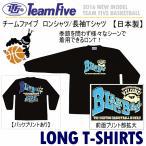 チームファイブ Team Five メンズ ロンシャツ/長袖「ブラックボール!」 バスケットボール/2017年継続モデル(メール便不可)[物流]