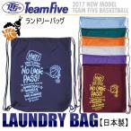 (全品ポイント3倍)チームファイブ Team Five バスケットボール ランドリーバッグ ALB02/ナップサック/巾着